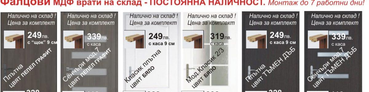 Колко струват добрите интериорни врати в София?