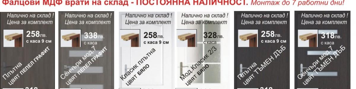 Изберете подходящи интериорни врати за дома ви