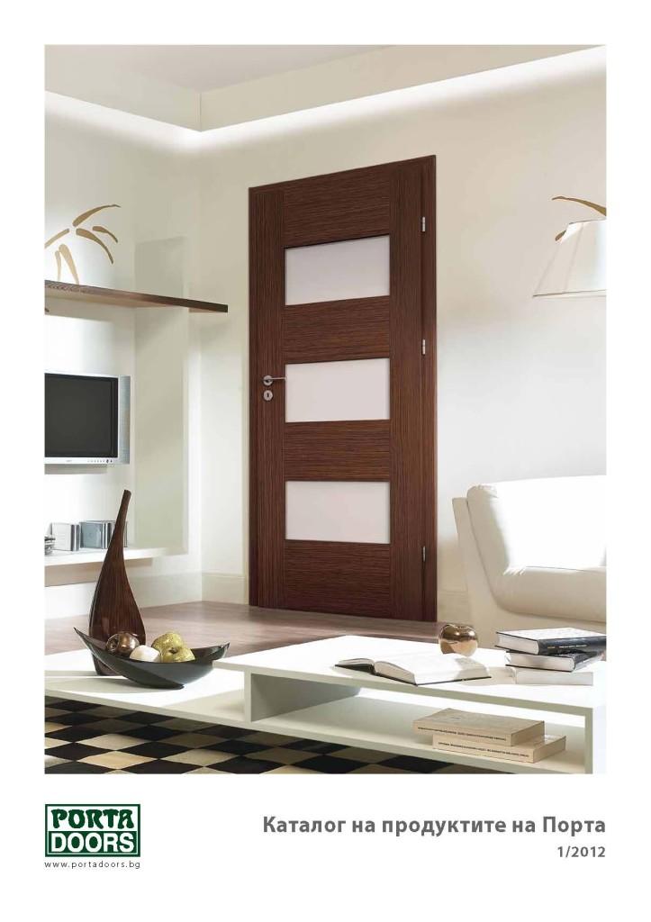 Интериорните врати на Porta Doors (полски завод за врати) са конкурентноспособни на българския пазар. Цените им са ниски.