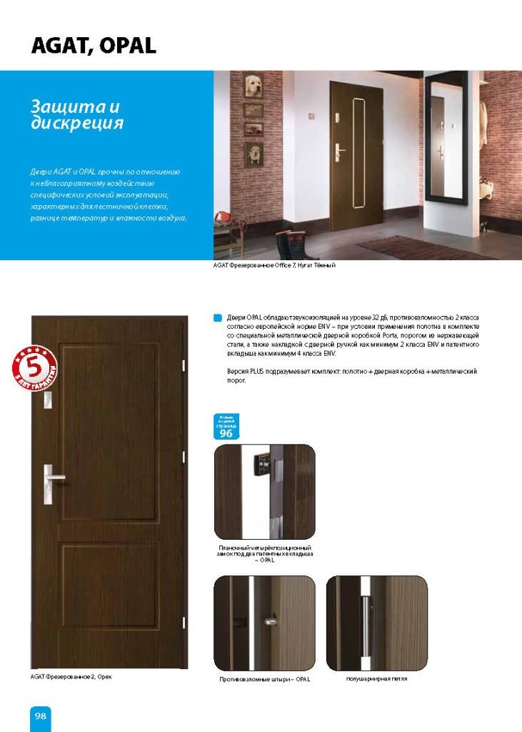 vhodni-vrati-portadoors2013